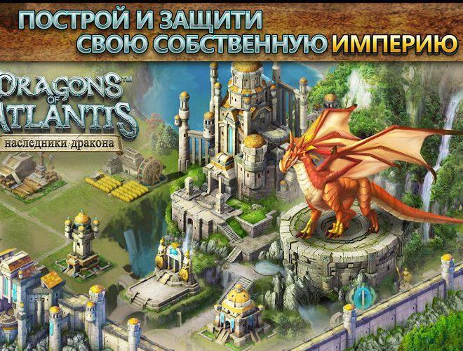 Играй Dragons of Atlantis:наследники На ПК 3