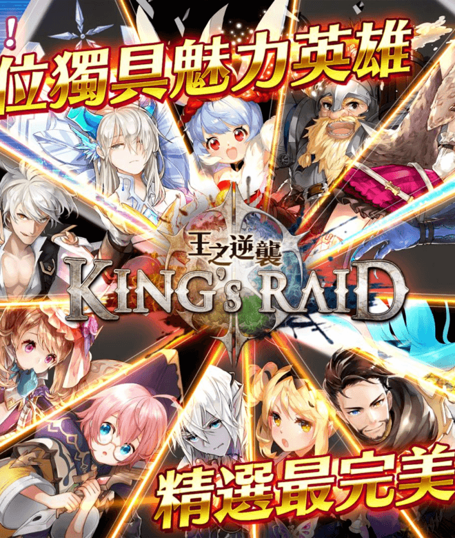暢玩 King's Raid-王之逆襲 PC版 32