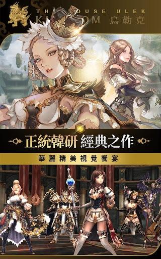 暢玩 王國5:繼承者 PC版 18