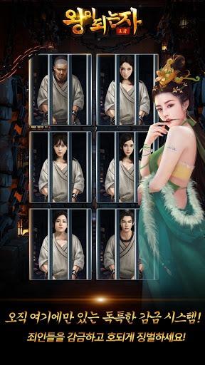 즐겨보세요 왕이되는자 – 독창적인 고품격 벼슬길 승진 SRPG, 모바일 게임의 선구자 on PC 3