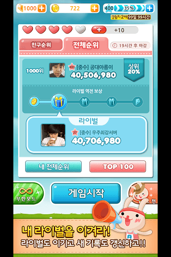 즐겨보세요 Anipang for Kakao on PC 4