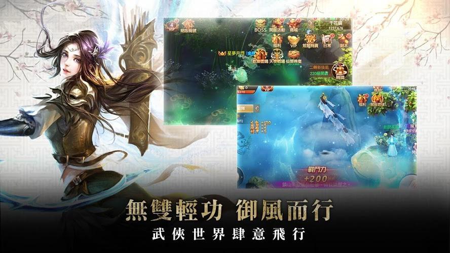 暢玩 玲瓏訣-戀人共鬥武俠MMO PC版 8
