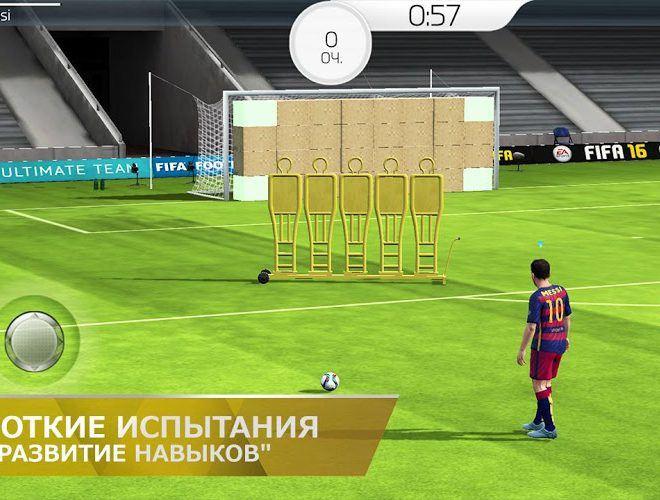 Играй FIFA 16 На ПК 6