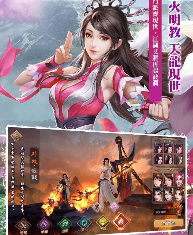 Play 天龍八部 – 大俠哩來 on PC 5