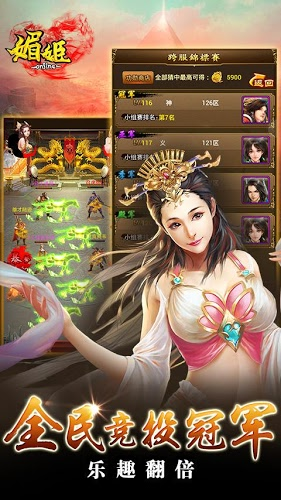 Play Mei Ji Online on PC 7