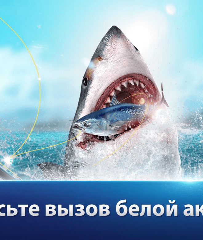 Играй Fishing Strike На ПК 14