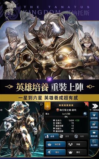 暢玩 王國5:繼承者 PC版 21