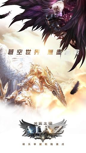 暢玩 ALAZ天翼之戰 PC版 3