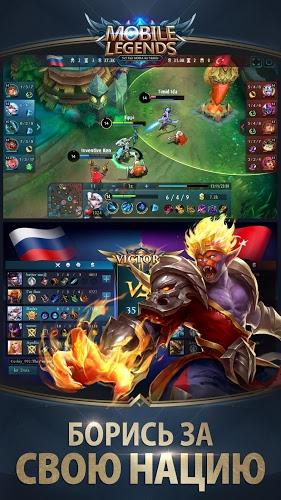 Играй Mobile Legends: Bang bang На ПК 6