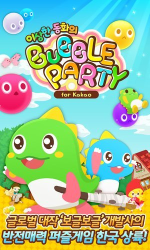 즐겨보세요 Bubble Party in Wonderland fairy tale for Kakao on PC 3