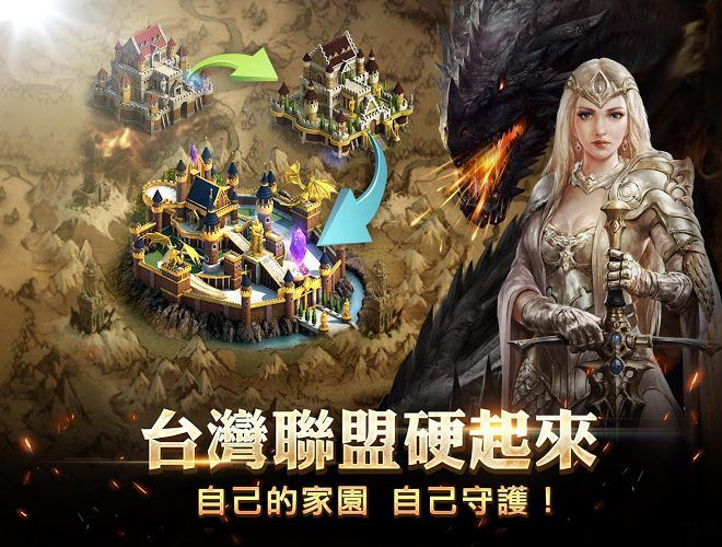 暢玩 King of Avalon: Dragon Warfare PC版 6
