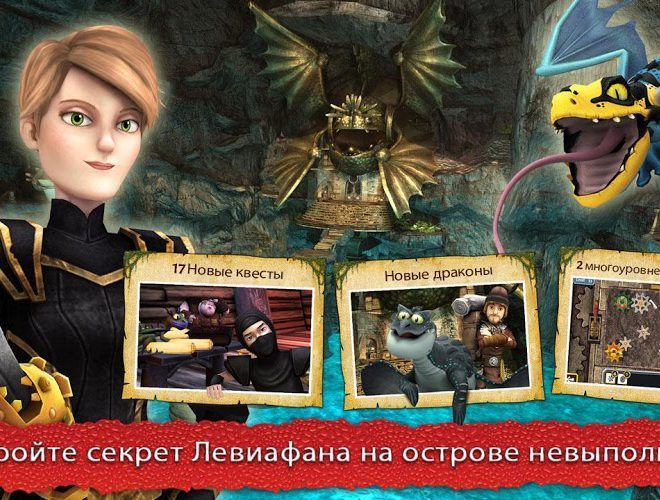 Играй School of Dragons На ПК 3
