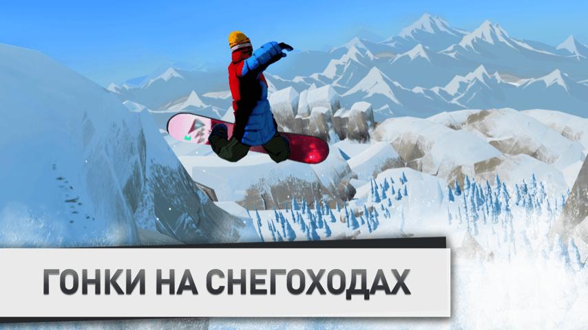Играй Snowboarding The Fourth Phase На ПК 4