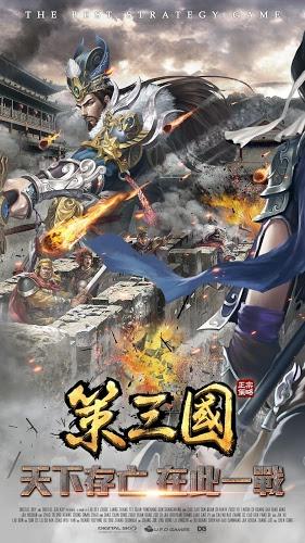 暢玩 策三國 PC版 2