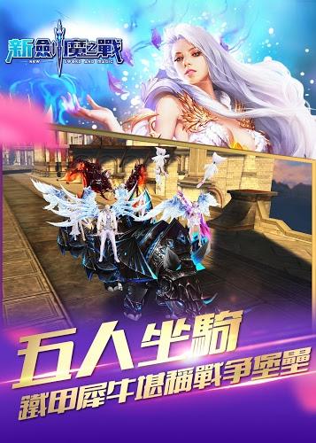 暢玩 新劍魔之戰 PC版 8