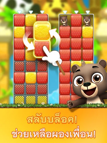 เล่น Puzzle Pet Party on PC 9