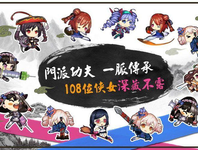 Play 武娘 on pc 3
