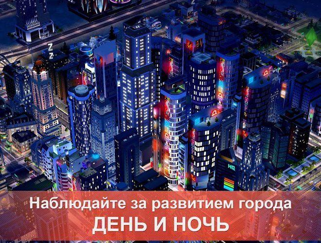 Играй SimCity BuildIt На ПК 13