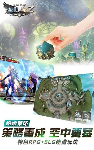 暢玩 ALAZ天翼之戰 PC版 17