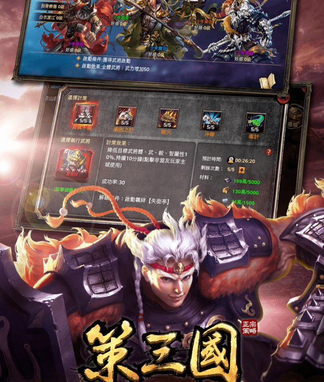 Play 策三國:正宗策略跨國激鬥 on PC 11