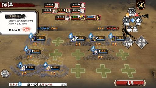 暢玩 三國志大戰M—SEGA正版授權 PC版 9