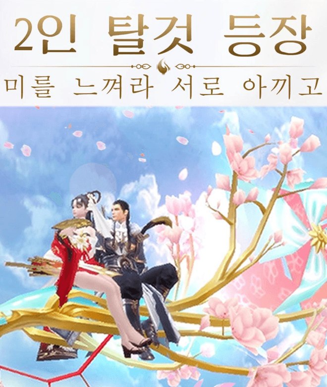 Play 마성 on PC 4