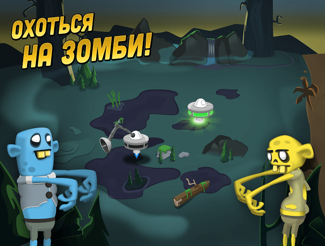 Играй Zombie Catchers На ПК 10