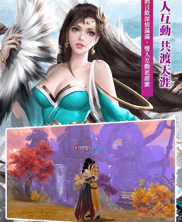 Play 天龍八部 – 大俠哩來 on PC 8