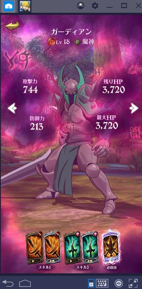 『七つの大罪~光と闇の交戦~』:戦闘の基本と必殺技の使い方