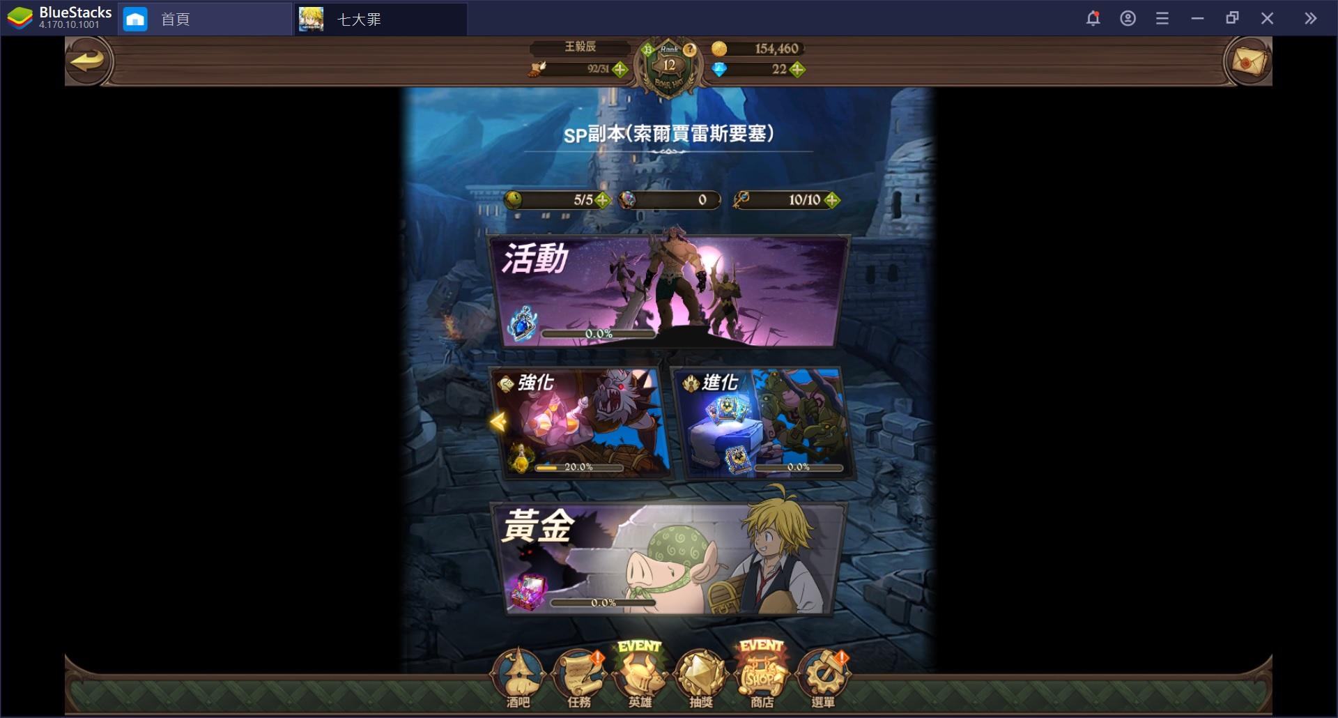 《七大罪:光與暗之交戰》:核心遊玩系統之盤點