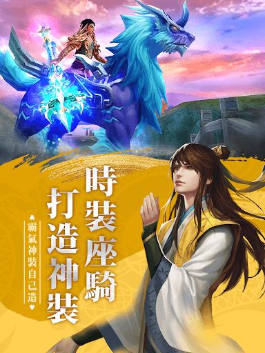 暢玩 天龍八部 – 大俠哩來 PC版 13
