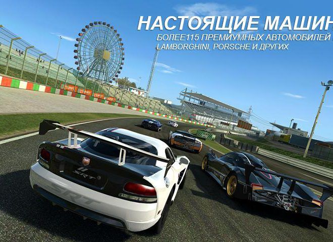 Играй Real Racing 3 on pc 4