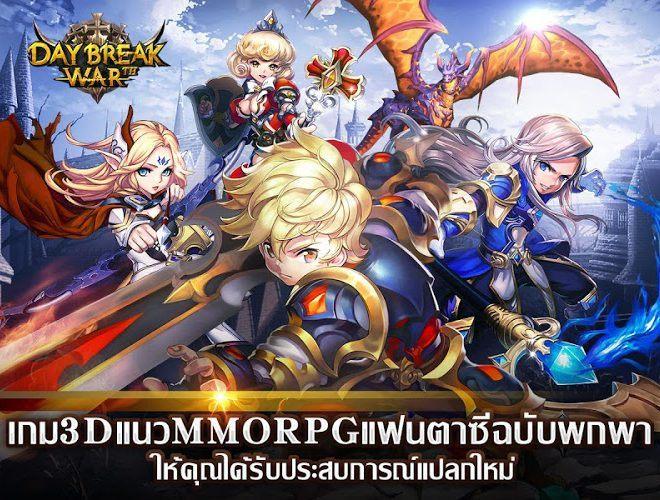 เล่น Daybreak War on PC 2