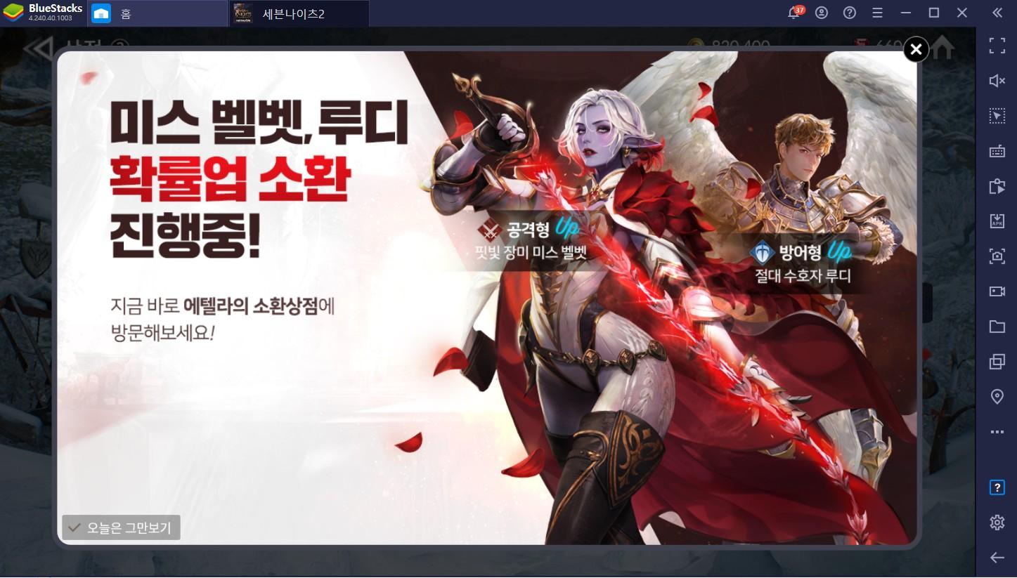 세븐나이츠2 신규 영웅 핏빛장미 미스벨벳 등장, PC에서 만나봐요!