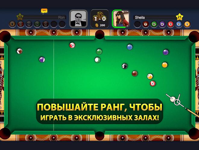 Играй 8 Ball Pool На ПК 10