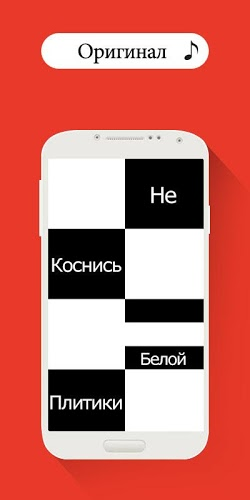 Играй Don't Tap the White Tile На ПК 3