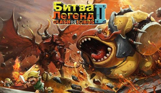 Играй Clash of Lords 2 На ПК 11