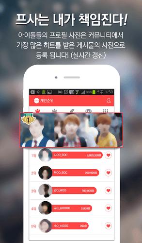 즐겨보세요 최애돌♡ – 남자 여자 아이돌 순위 on PC 4