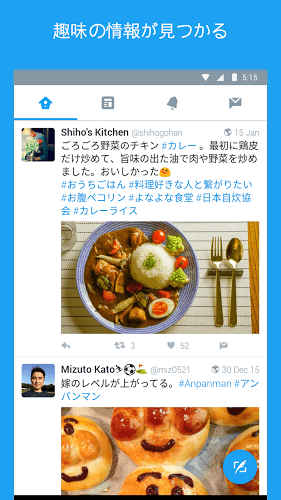 プレーする Twitter Android App on PC 2