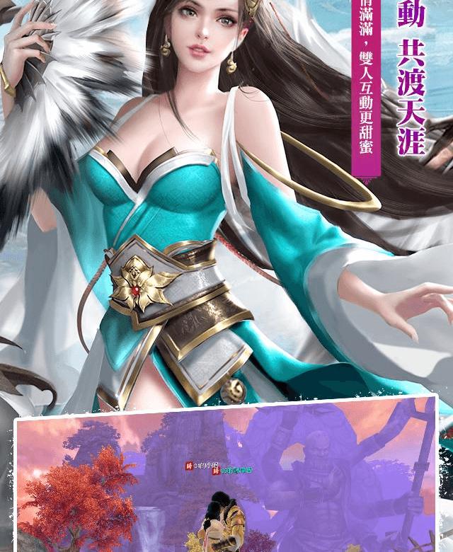 Play 天龍八部 – 大俠哩來 on PC 22