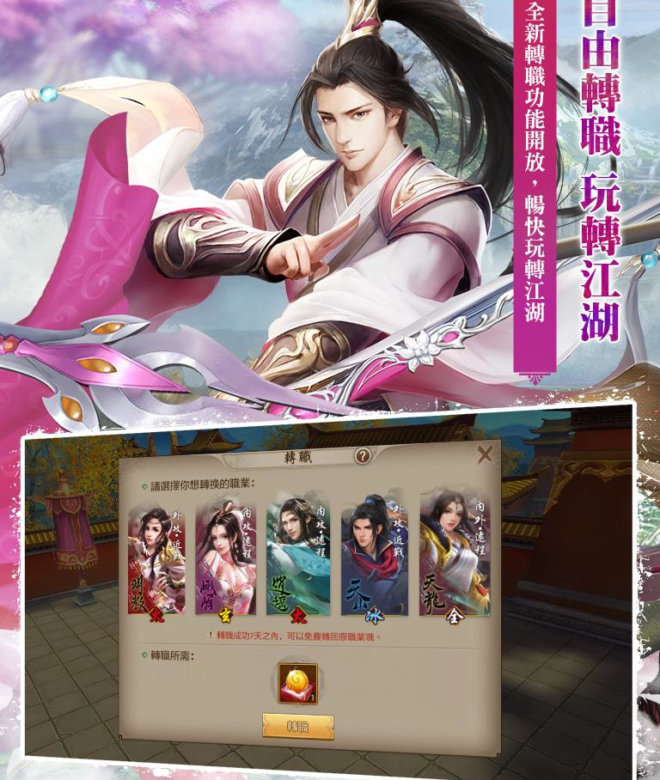 Play 天龍八部 – 大俠哩來 on PC 13