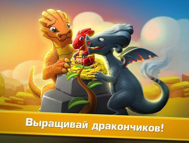 Играй Легенды Дракономании На ПК 4