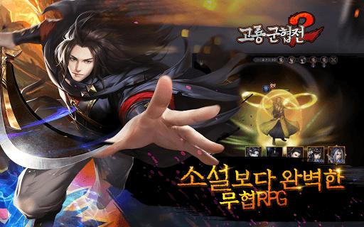 즐겨보세요 고룡군협전2:강호의노래 on PC 8