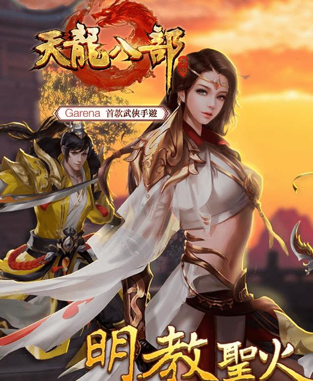 Play 天龍八部 – 大俠哩來 on PC 3