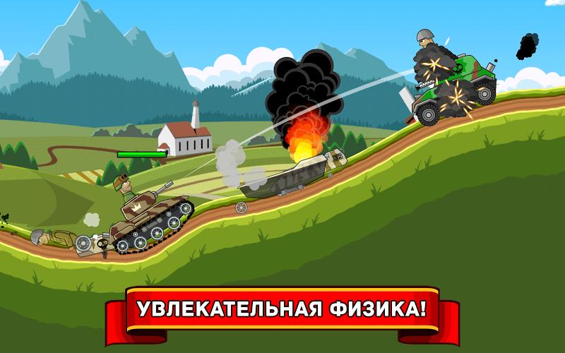 Играй Hills of Steel На ПК 9
