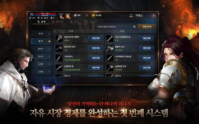 Play Lineage M on PC 4