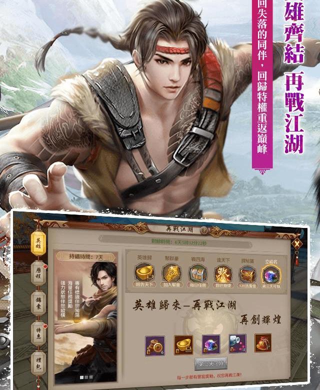 Play 天龍八部 – 大俠哩來 on PC 7