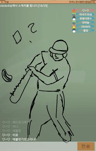 즐겨보세요 스케치퀴즈 on PC 3