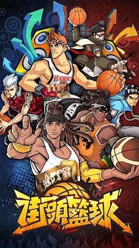 暢玩 街頭籃球-正版授權 百萬玩家即時競技 PC版 17