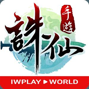 暢玩 誅仙 PC版 1